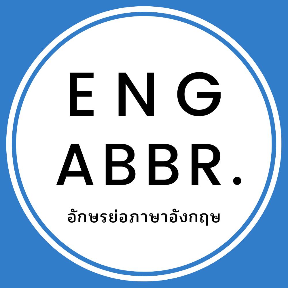 อักษรย่อภาษาอังกฤษ