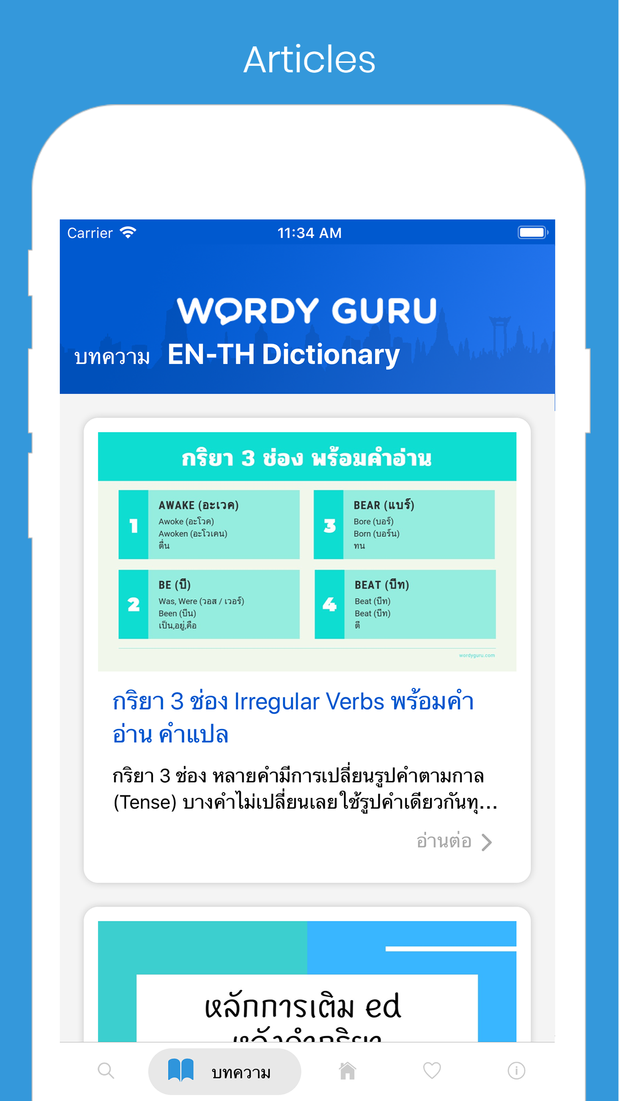 TH Dictionary screen short 4