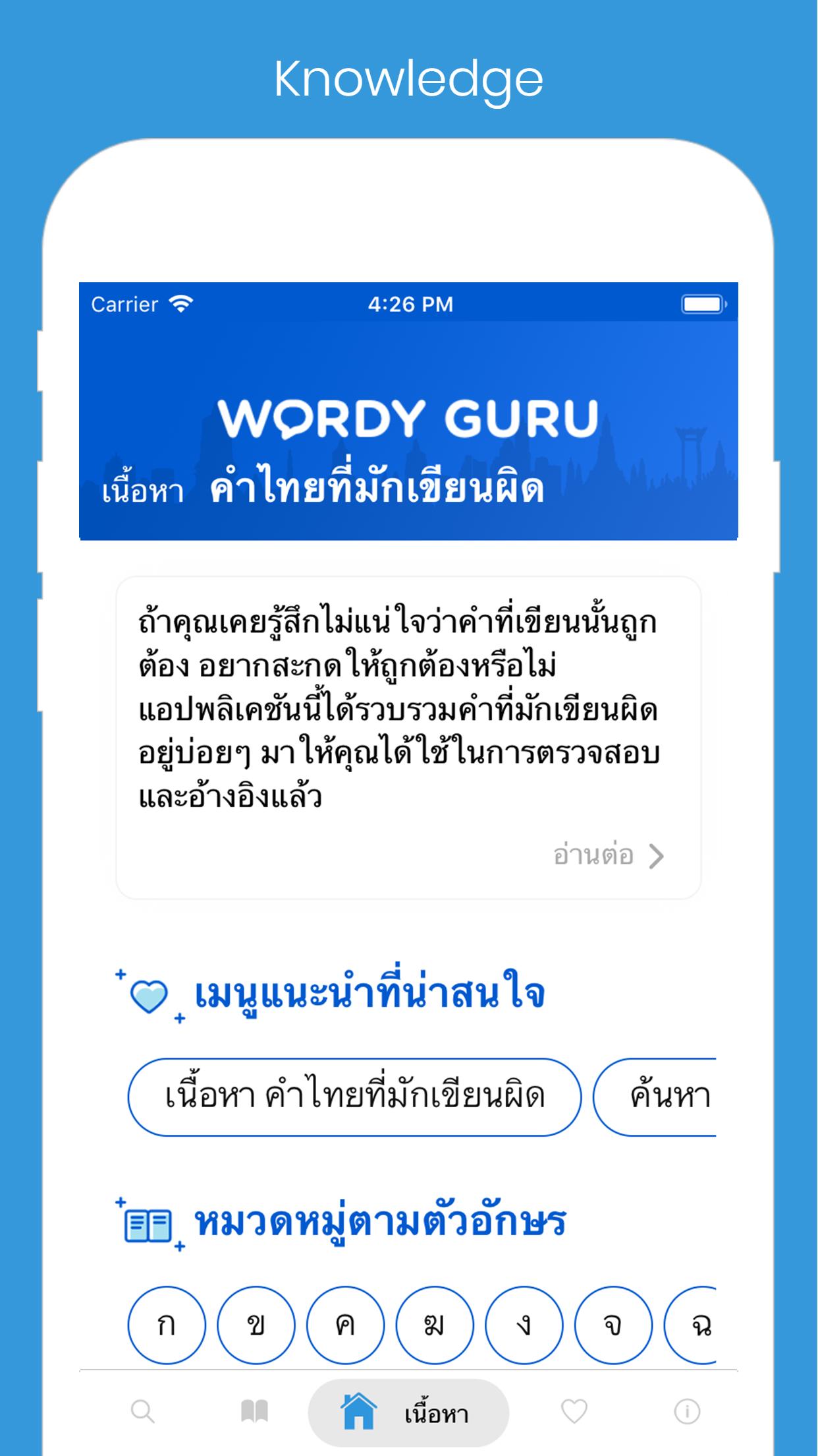 คำไทยที่มักเขียนผิด screen short 5