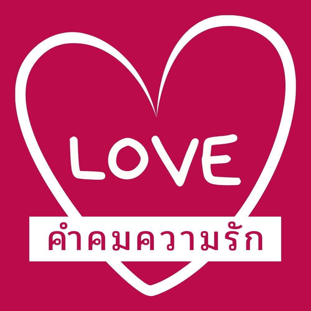 คำคมความรัก ข้อความที่จะเติมแต่งให้หัวใจคุณเต็มไปด้วยสีชมพู