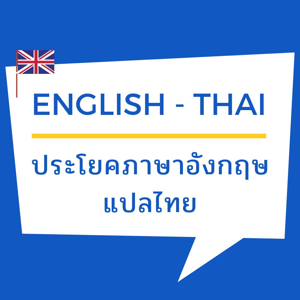 ประโยคภาษาอังกฤษ วลี แปลไทย