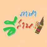 ภาษาอีสาน