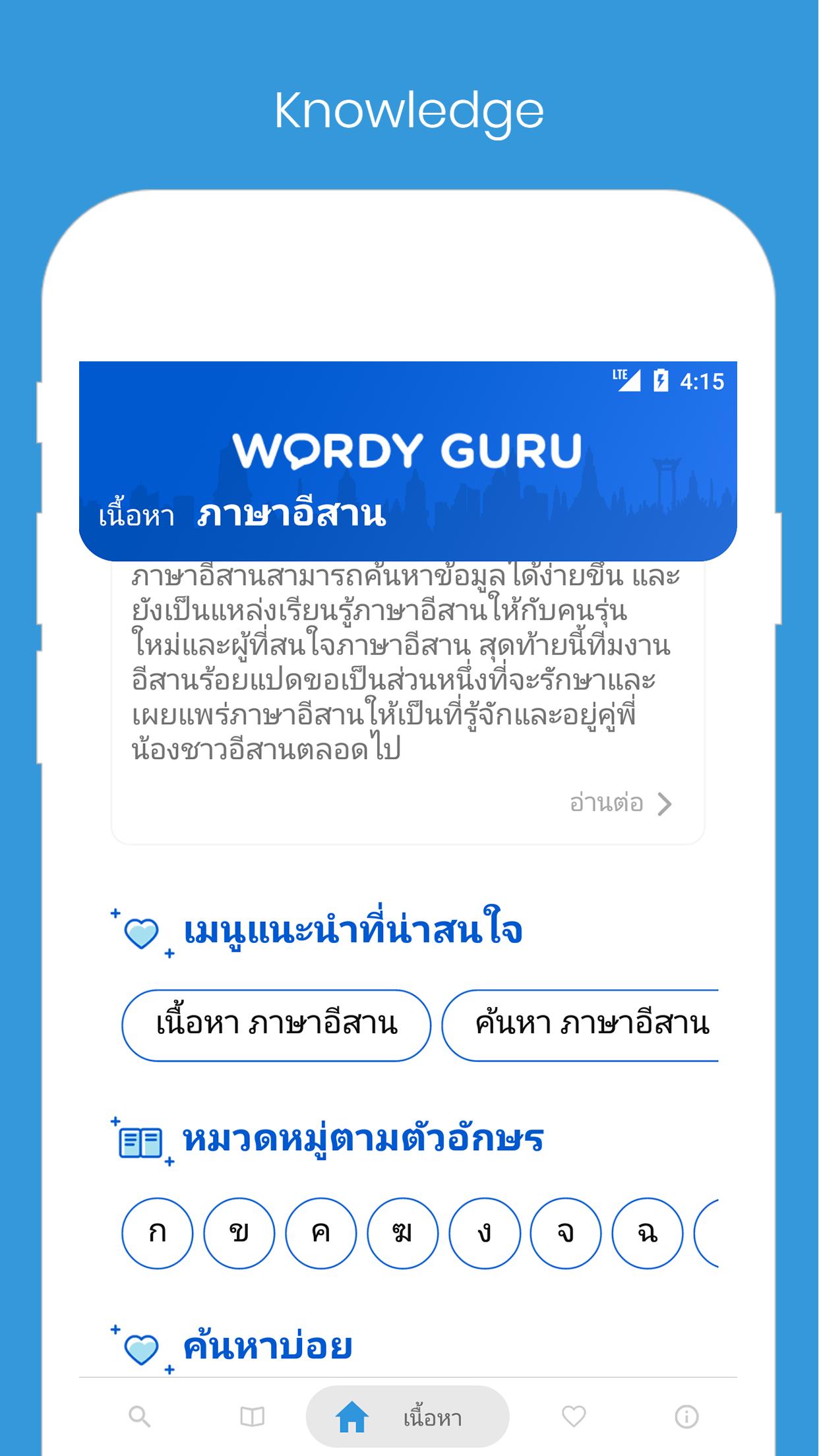 ภาษาอีสาน screen short 5