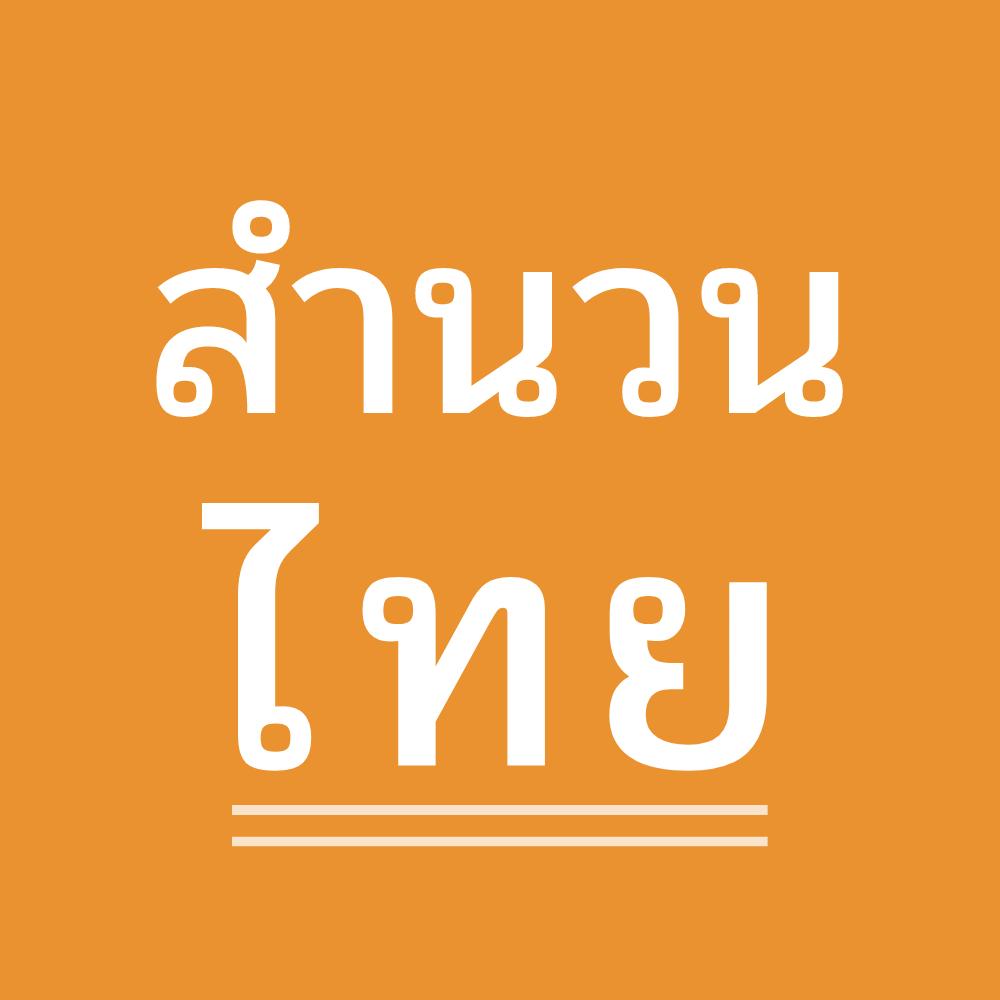 สำนวนไทย พร้อมความหมาย