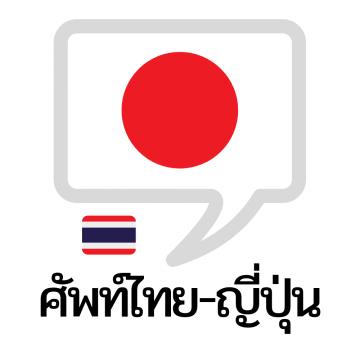 คำศัพท์ไทย-ญี่ปุ่น