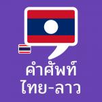 คำศัพท์ไทย-ลาว