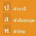 คำบาลีและสันสกฤตที่ไทยนำมาใช้