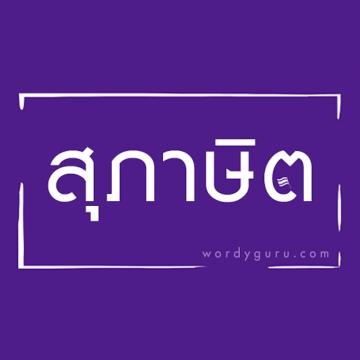 สุภาษิตไทย