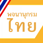 ไทยแปลไทย