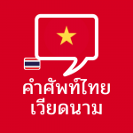 คำศัพท์ไทย-เวียดนาม
