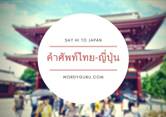 คำศัพท์ไทย – ญี่ปุ่น