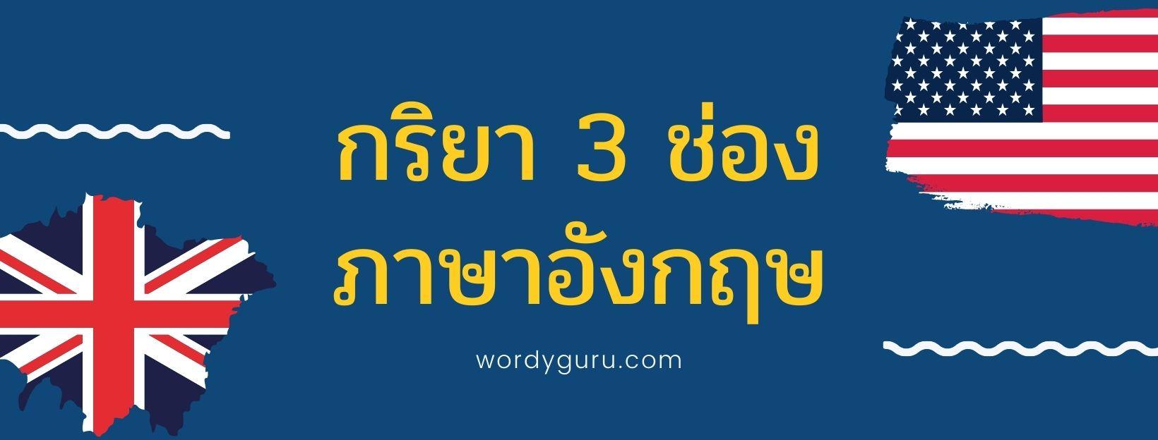 กริยา 3 ช่อง ภาษาอังกฤษ