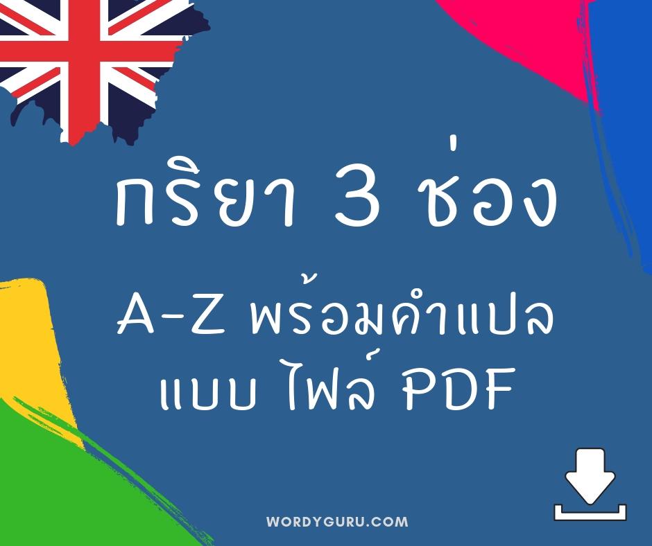 กริยา 3 ช่อง a-z พร้อมคำแปล (ไฟล์ pdf)