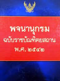 พจนานุกรมแปล ไทย – ไทย