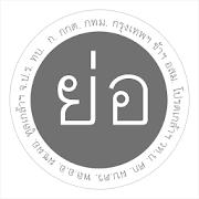 รูปภาพ Logo ของอักษรย่อใช้มาตั้งแต่ปี 2017-2018