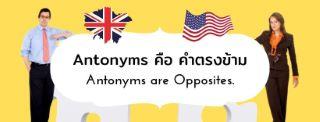 Antonyms คำที่มีความหมายตรงข้ามกัน - Opposite คำตรงข้าม
