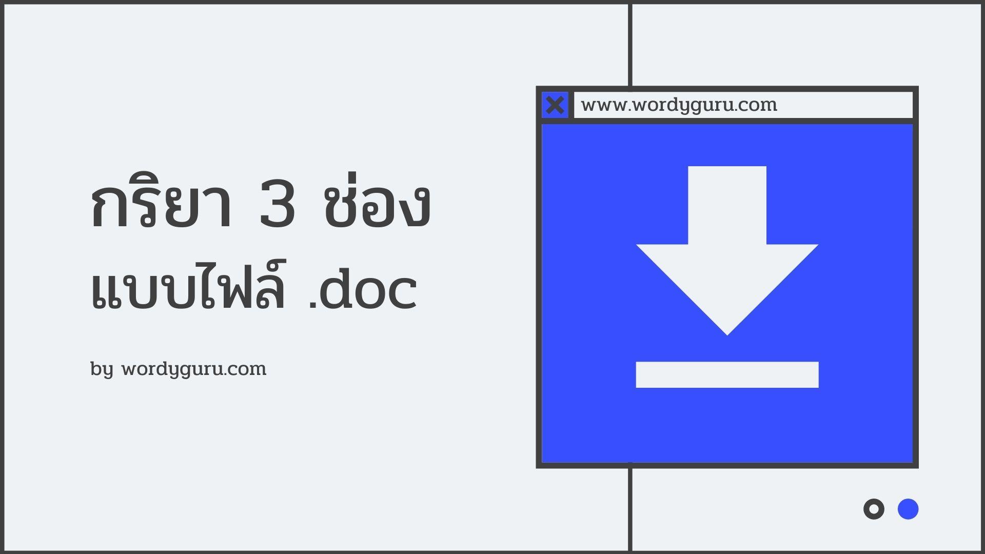 กริยา 3 ช่อง (ไฟล์ doc)