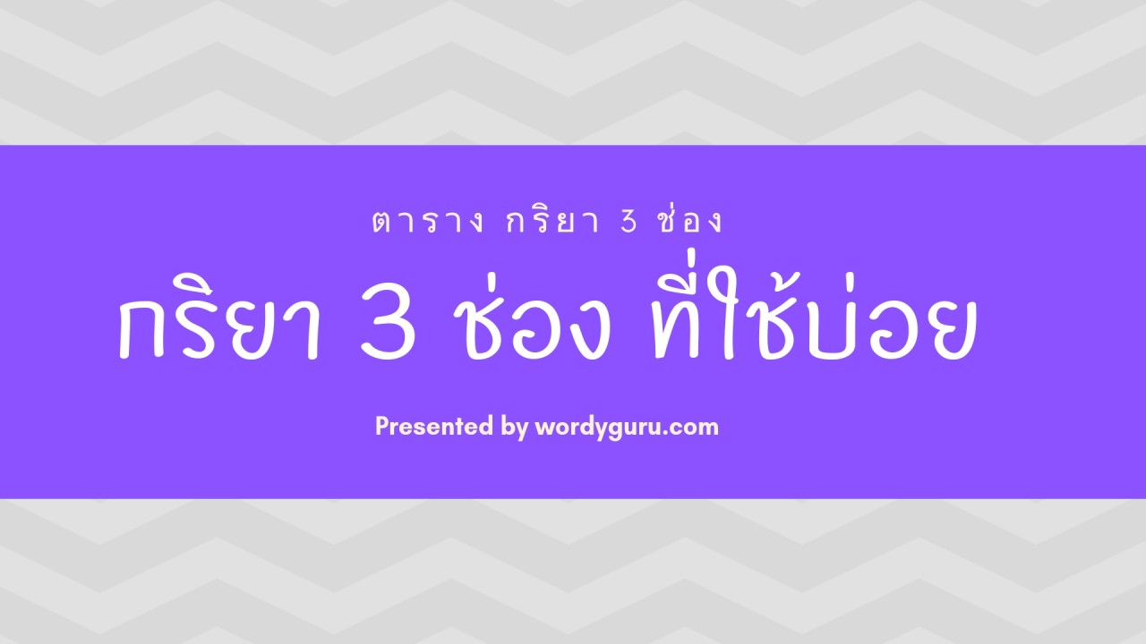 กริยา 3 ช่อง ที่ใช้บ่อย   ตารางกริยา 3 ช่อง ที่ใช้บ่อย   Wordy Guru รอบรู้คำศัพท์