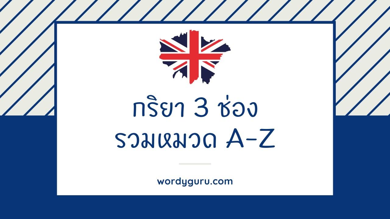 กริยา 3 ช่อง รวมหมวด A-Z (ต่อ 2) | Wordy Guru รอบรู้คำศัพท์