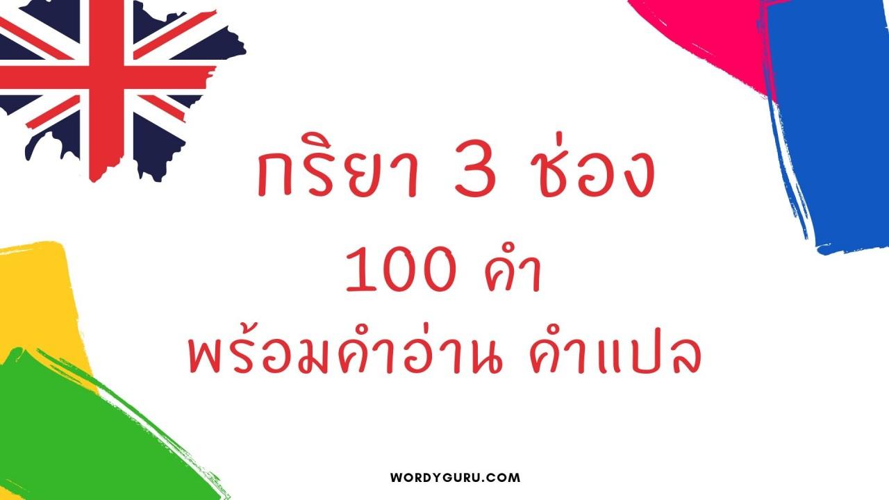กริยา 3 ช่อง 100 คํา พร้อมคำอ่าน คำแปล (อัปเดต 2020)