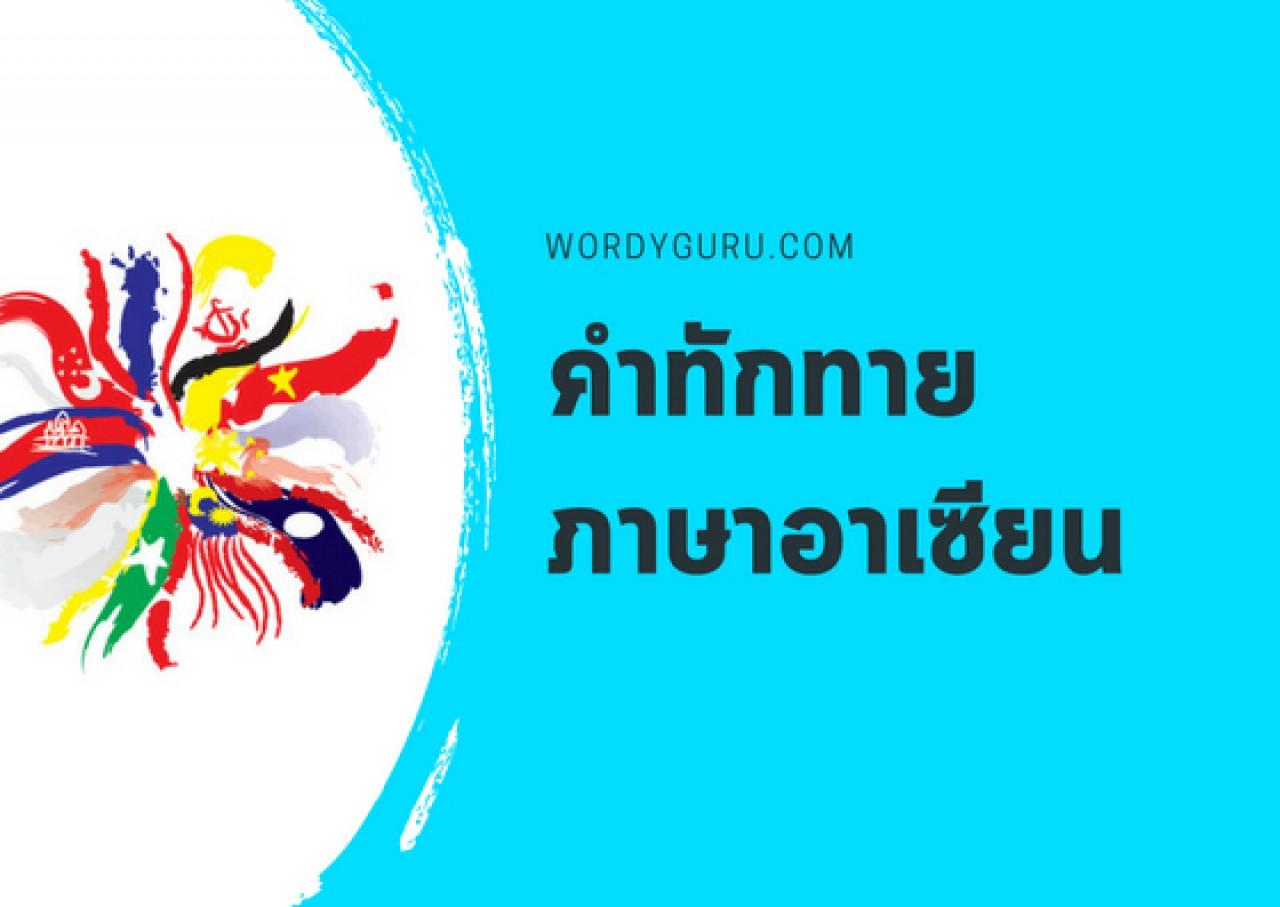 คำทักทายภาษาอาเซียน