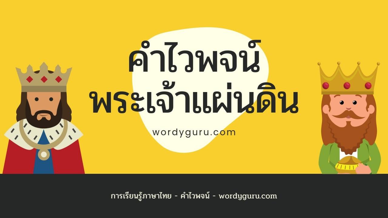 คำไวพจน์ พระเจ้าแผ่นดิน - คำไวพจน์ | Wordy Guru