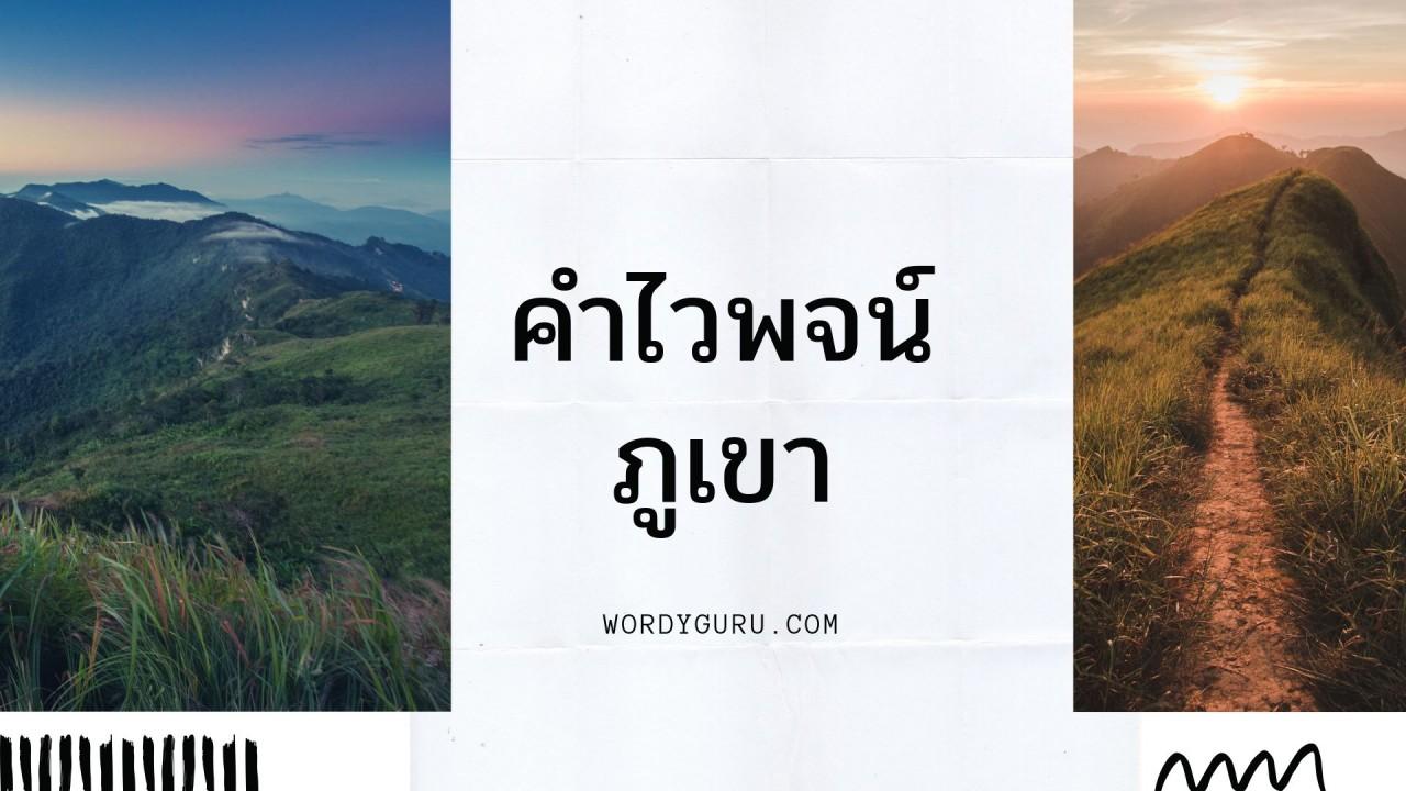 คำไวพจน์ ภูเขา - คำไวพจน์ | Wordy Guru