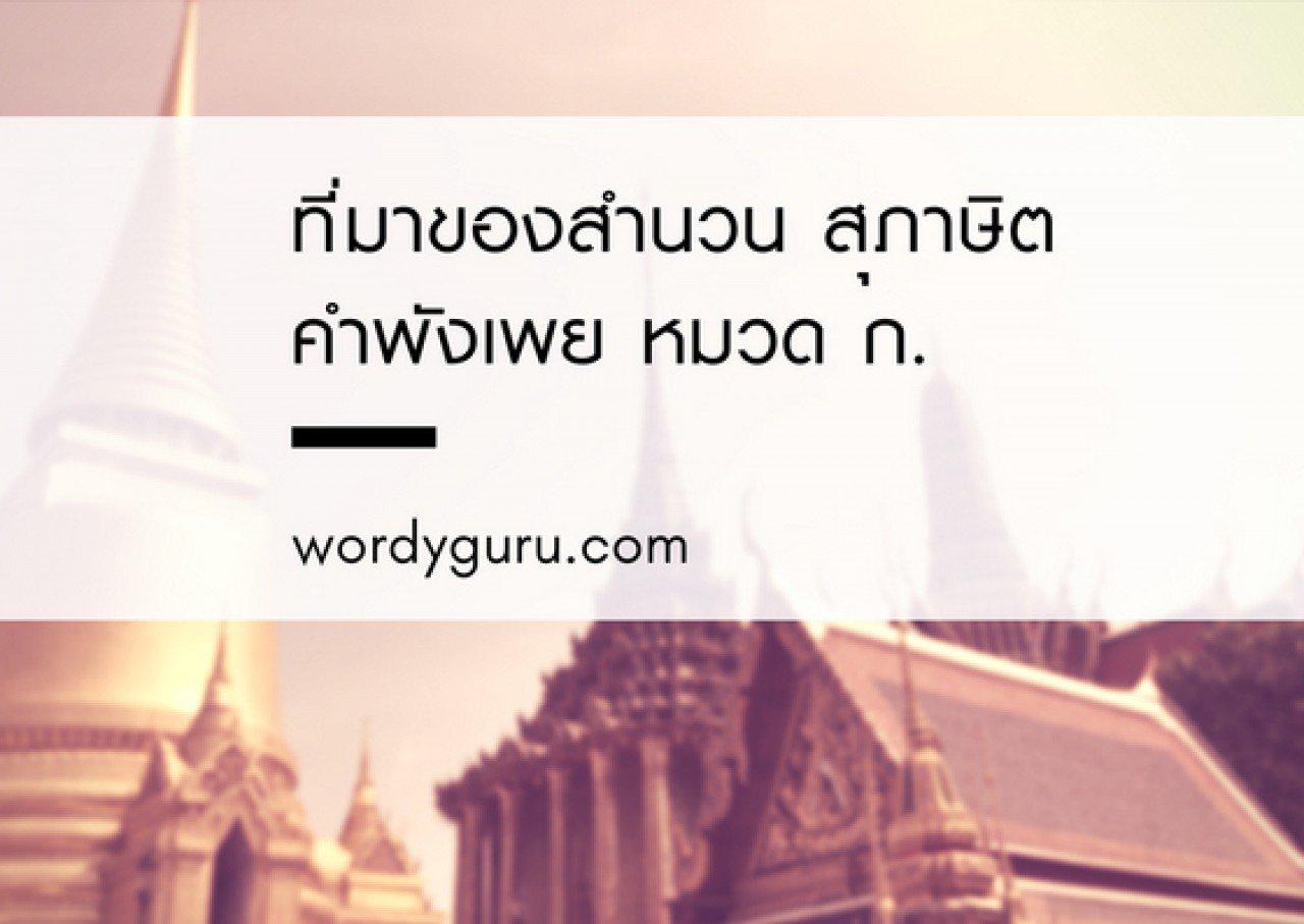 สำนวนไทย หมวดตัวอักษร ก - สำนวนไทย | Wordy Guru