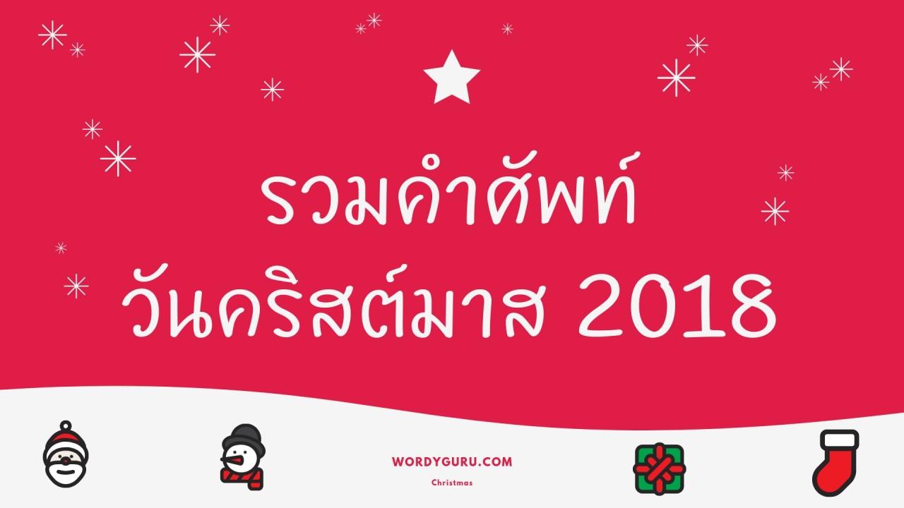 รวมคำศัพท์ วันคริสต์มาส | Wordy Guru รอบรู้คำศัพท์