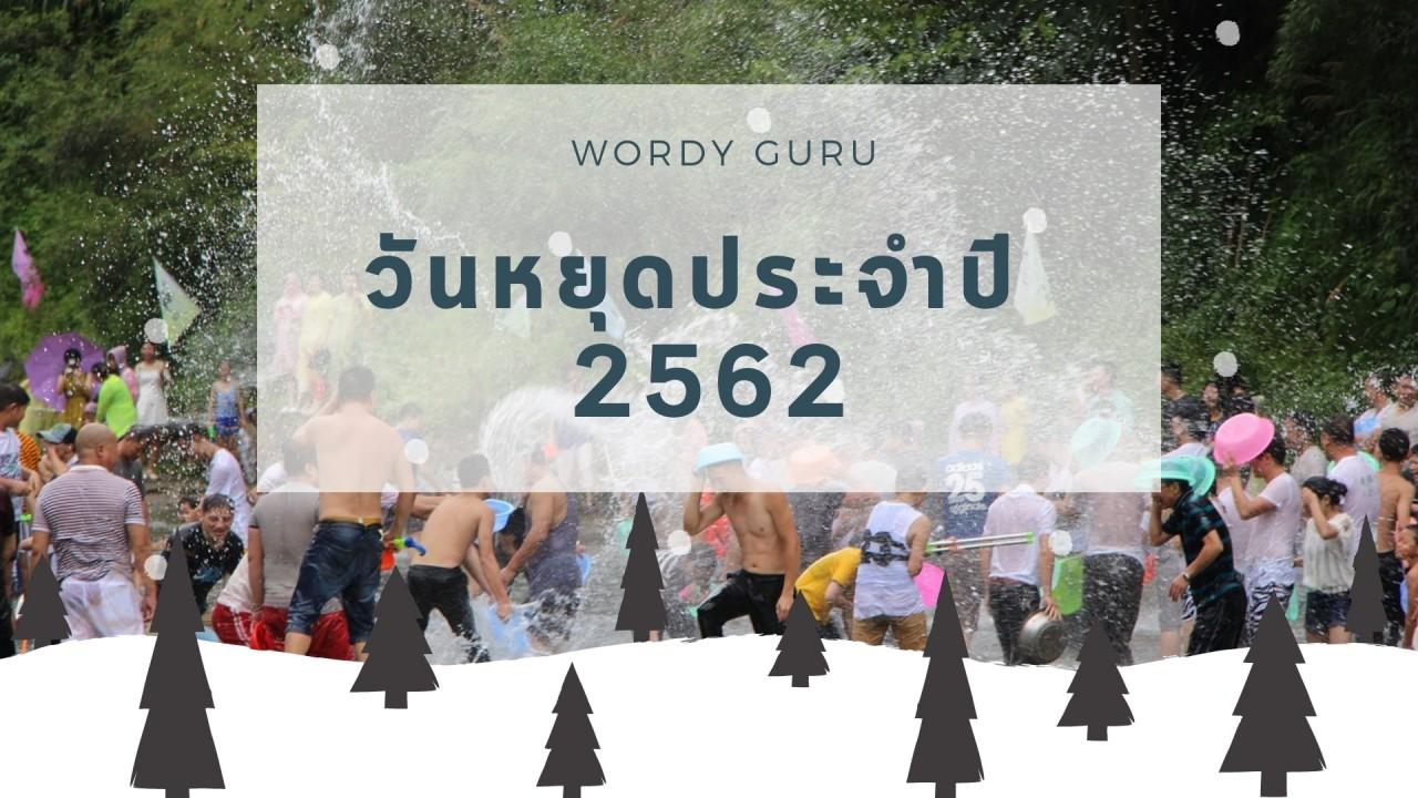 วันหยุดประจำปี 2562   Wordy Guru รอบรู้คำศัพท์