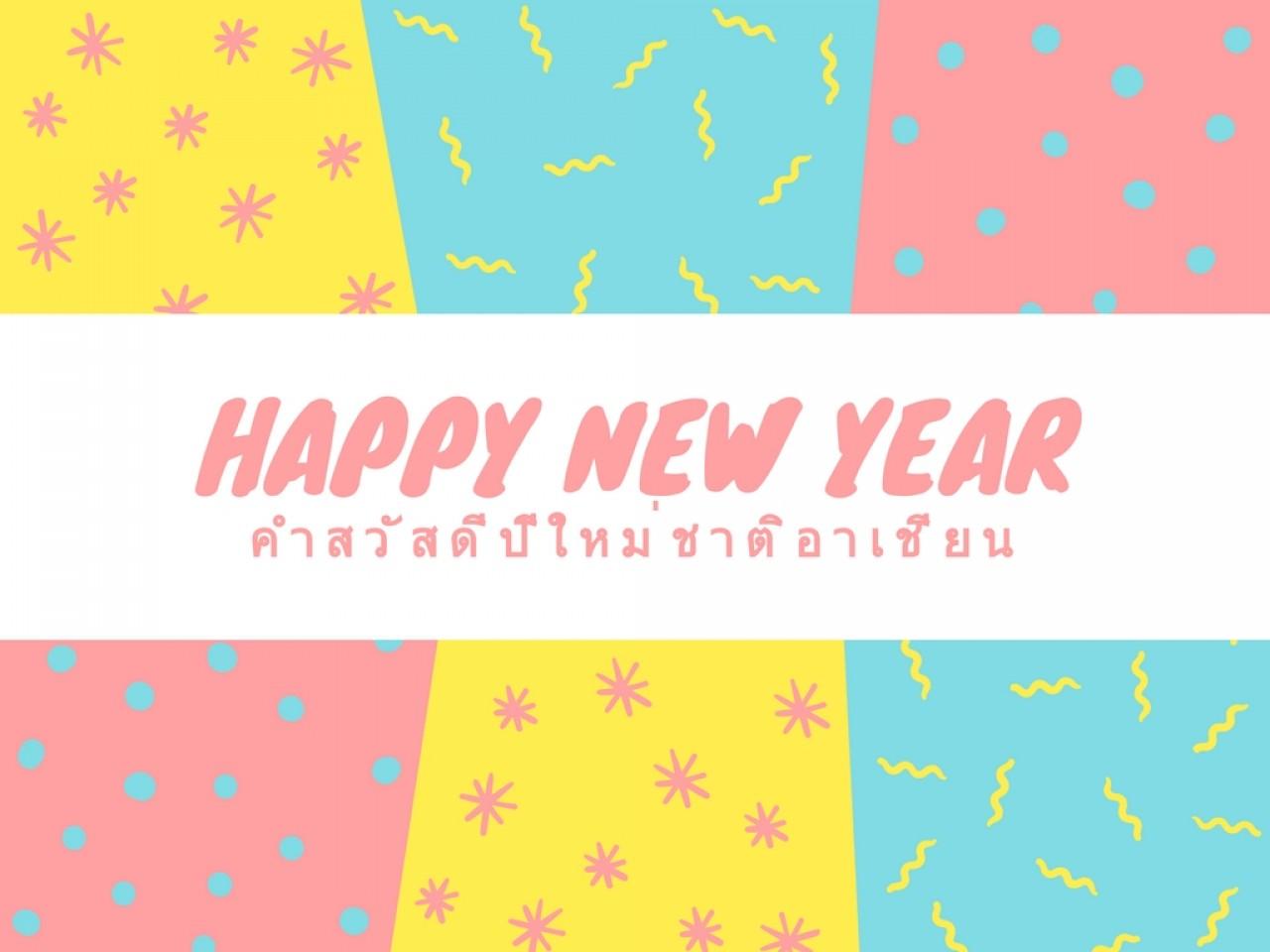 สวัสดีปีใหม่ของอาเซียน
