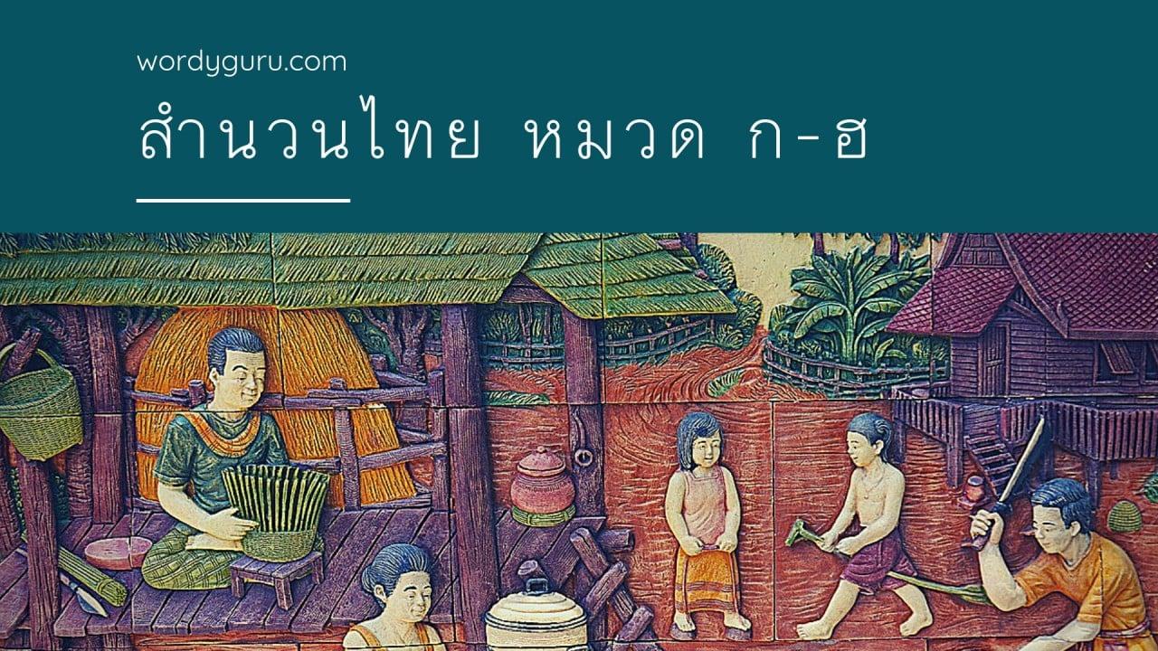 สำนวนไทย หมวด ก-ฮ   Wordy Guru รอบรู้คำศัพท์