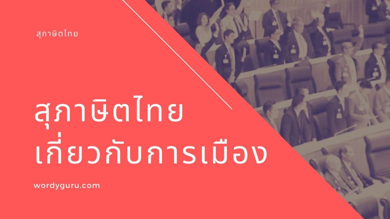 สุภาษิตไทยเกี่ยวกับการเมือง