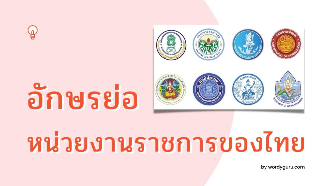 อักษรย่อหน่วยงานราชการของไทย