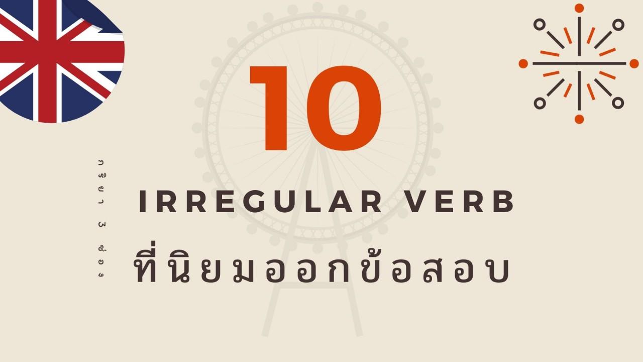 กริยา 3 ช่อง หมวด Irregular Verb - กริยา 3 ช่อง | Wordy Guru