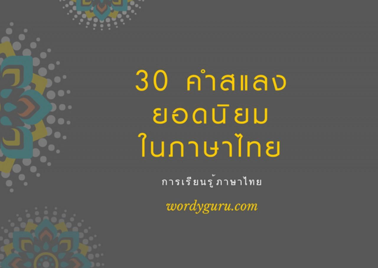 30 คำสแลงยอดนิยมในภาษาไทย | Wordy Guru รอบรู้คำศัพท์