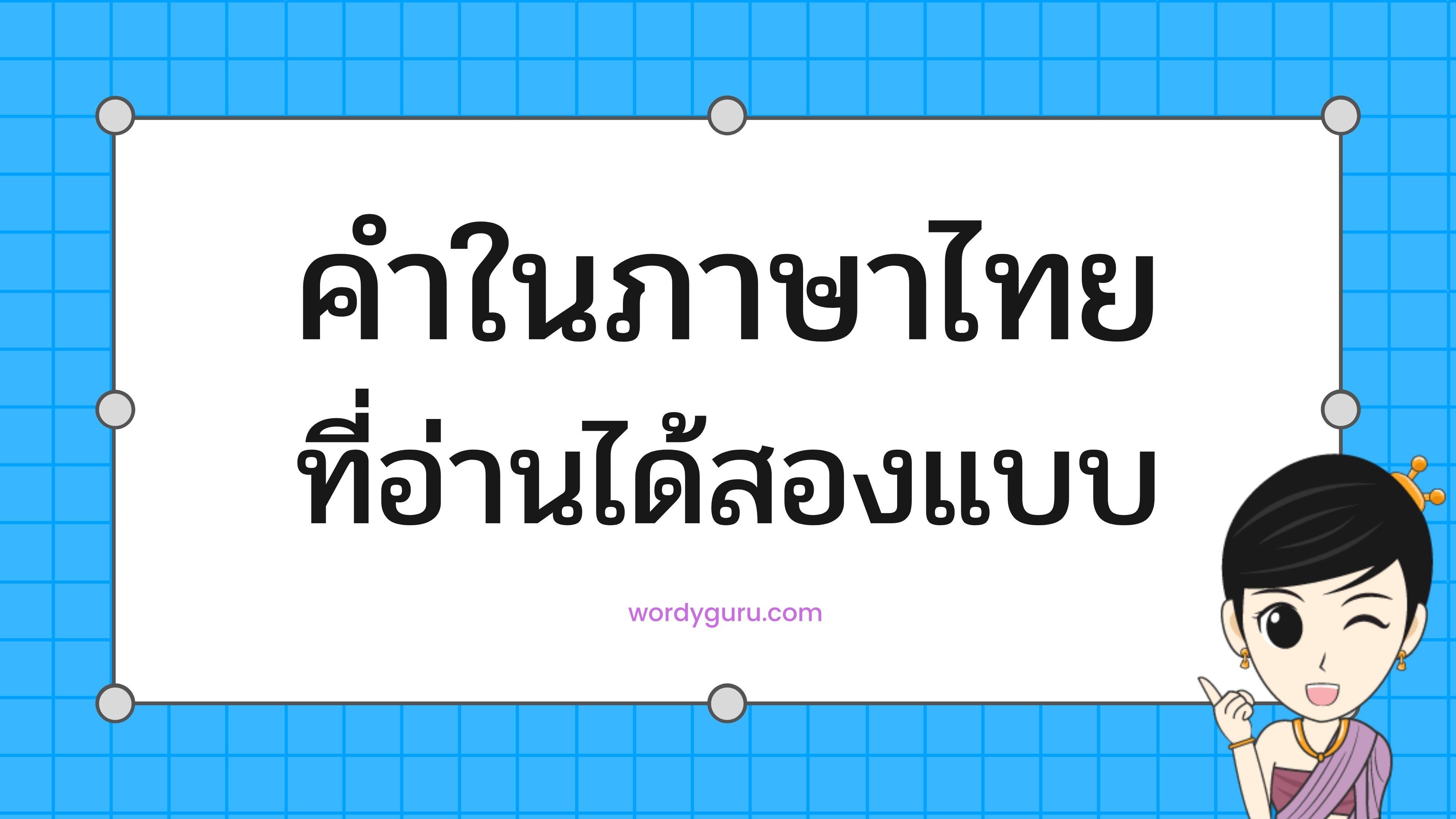 คำในภาษาไทยที่อ่านได้สองแบบ