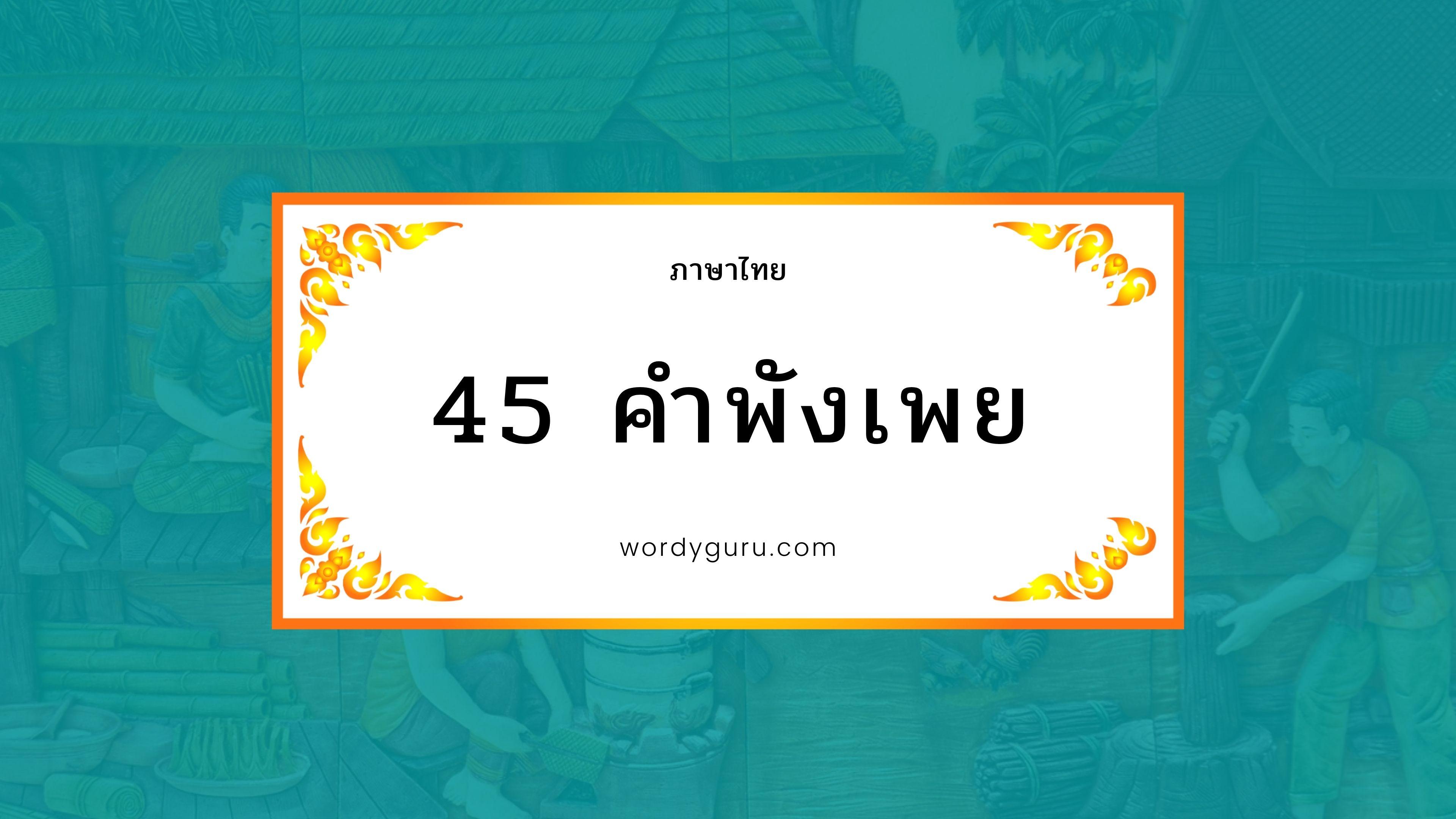 45 คำพังเพยไทย