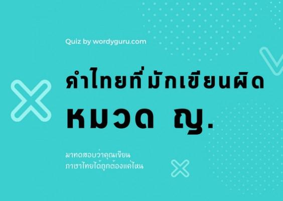 คำในภาษาไทยที่มักเขียนผิด หมวด ญ.