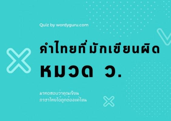 คำในภาษาไทยที่มักเขียนผิด หมวด ว.