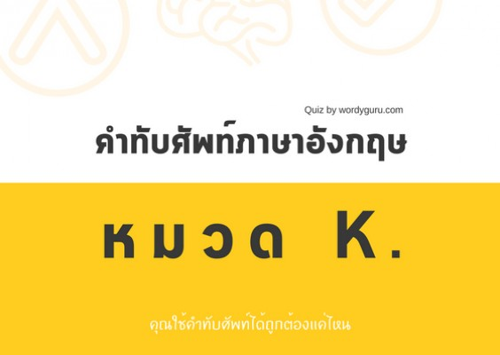คำทับศัพท์ภาษาอังกฤษ หมวด K.