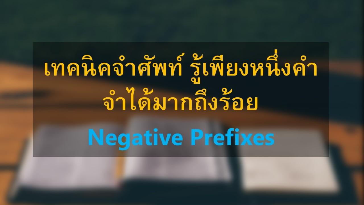 เทคนิคจำศัพท์ รู้เพียงหนึ่งคำ จำได้มากถึงร้อย - Negative Prefixes   Wordy Guru รอบรู้คำศัพท์