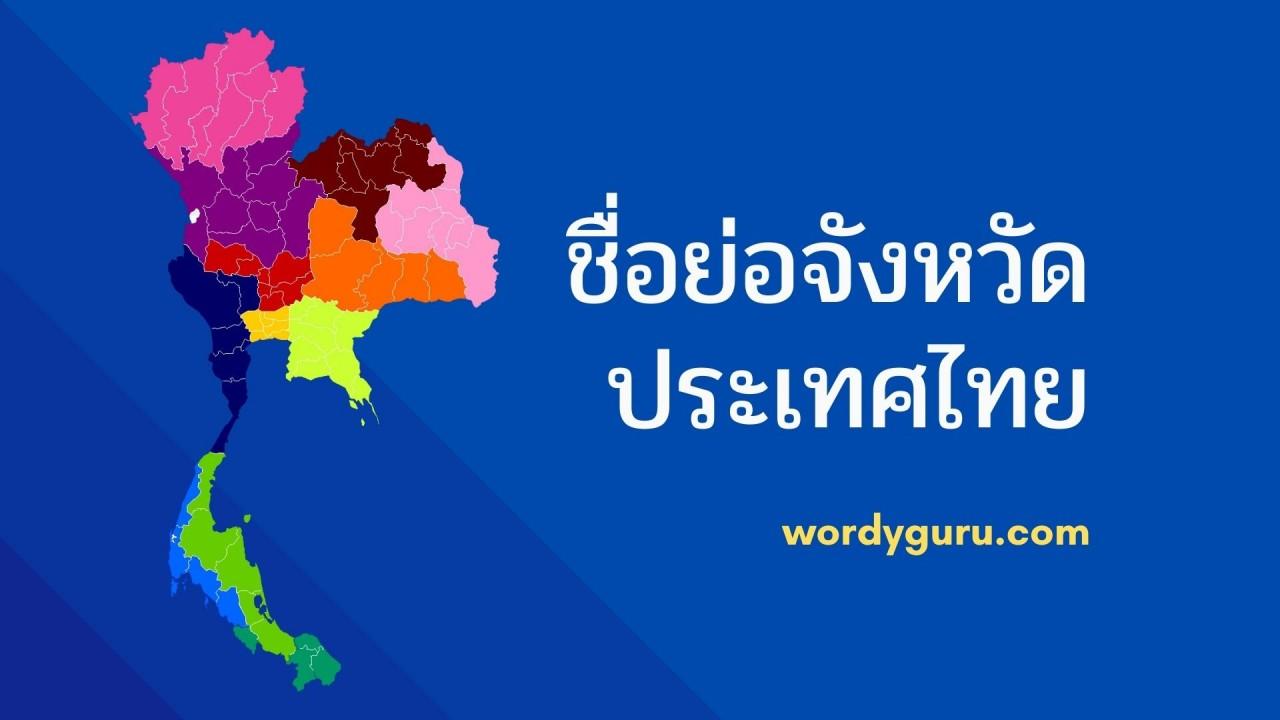 ชื่อย่อจังหวัดในประเทศไทย