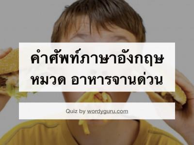 คำศัพท์ภาษาอังกฤษ หมวด อาหารจานด่วน