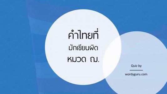 คำในภาษาไทยที่มักเขียนผิด หมวด ฌ.